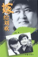 marry Liu Huan(Chinese Edition): LU LU ZHU