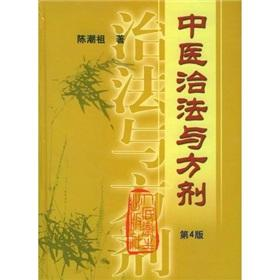 TCM treatments and prescription (4th Edition)(Chinese Edition): CHEN CHAO ZU BIAN ZHU