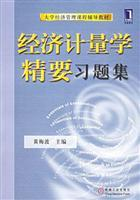 Essentials of Econometrics Problem Set(Chinese Edition): HUANG MEI BO ZHU BIAN