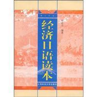 Economic Japanese Reading(Chinese Edition): JIAO BI FANG