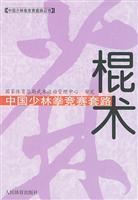 Chinese Shaolin boxing competition routine cudgel(Chinese Edition): GUO JIA TI YU ZONG JU WU SHU ...