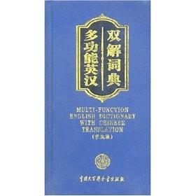 Multi-function English dictionary with Chinese translation(Chinese Edition): BEN SHE.YI MING