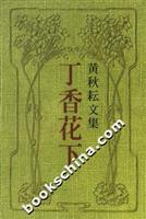 Huang Qiuyun Collection (1-4)(Chinese Edition): BEN SHE.YI MING