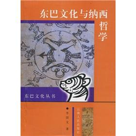 Naxi Dongba Culture and Philosophy(Chinese Edition): LI GUO WEN