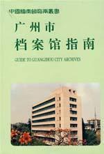 Guangzhou Municipal Archives Guide(Chinese Edition): GUANG ZHOU SHI DANG AN GUAN