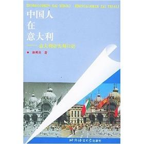 Chinese people in Italy - Italian Practical Oral(Chinese Edition): ZHAO XIU YING
