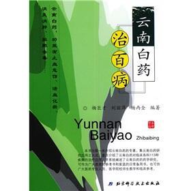 Yunnanbaiyao cure all diseases(Chinese Edition): YANG JU CAI.