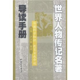 Introduction to the world famous biography manual(Chinese Edition): LU DA ZHEN HUANG BIN ZHU BIAN