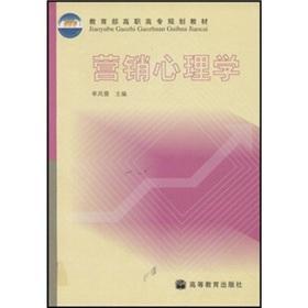Marketing Psychology(Chinese Edition): DAN FENG RU ZHU BIAN