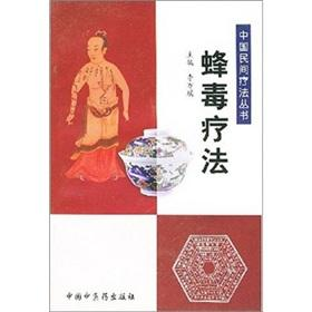 bee venom therapy (Acupuncture Books)(Chinese Edition): LI WAN YAO