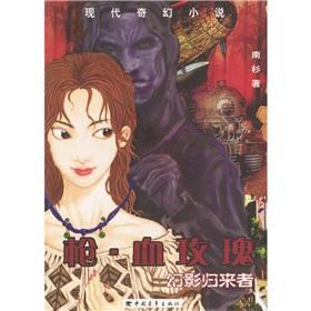 Guns Blood Rose - Phantom of Returned(Chinese Edition): NAN SHAN BIAN ZHU
