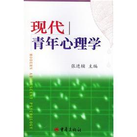 Modern Youth Psychology(Chinese Edition): ZHANG JIN FU ZHU BIAN