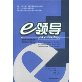 e Leadership - How to become a new economic era Leadership(Chinese Edition): MEI SU SHAN A NONG QI ...