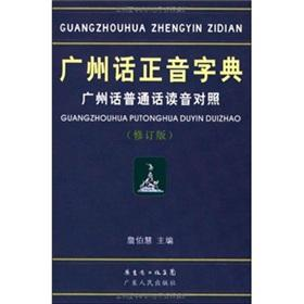 Cantonese pronunciation dictionary: ZHAN BO HUI BIAN ZHU