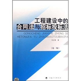 Construction of Contract Law and Bidding Law(Chinese Edition): HE HONG FENG BIAN ZHU
