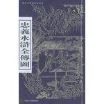 loyalty Tales of Figure(Chinese Edition): BEN SHE.YI MING