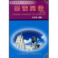 visit to England (with tape 3)(Chinese Edition): ZHANG BING ZI BIAN ZHU