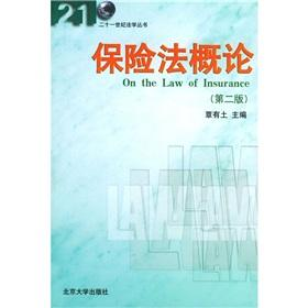 Introduction to Insurance Law (Second Edition)(Chinese Edition): QIN YOU TU ZHU BIAN