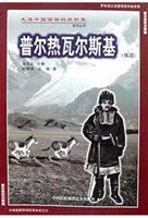 Pool Heat Val Chomsky (explorer in western China into the series)(Chinese Edition): QIU LING ZHU