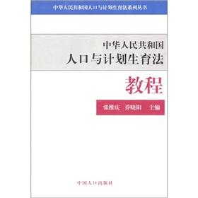 Population and Family Planning Law of the People s Republic tutorials: ZHANG WEI QING DENG ZHU BIAN