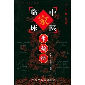 Roger Li Qing (hundreds of years of clinical family medicine series): WANG XIANG LI ZHAO TONG LI ...