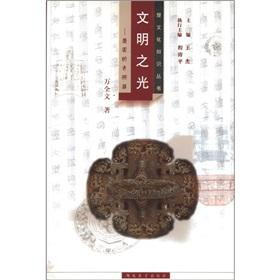 Civilisation: bronze Chu (Chu and cultural knowledge series): WAN QUAN WEN