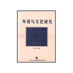 Foreign Language and Cultural Studies: WU YOU FU ZHU BIAN