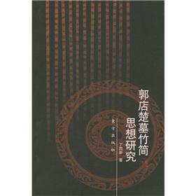 Guo Thought of Chu bamboo shop: DING SI XIN BIAN ZHU