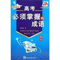 regular script: College Entrance Examination must master the idioms: TIAN YING ZHANG BIAN