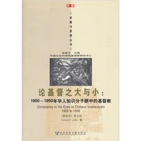 On Christ the large and small :1900-1950. the eyes of Chinese intellectuals Christian: AO DI LI LEI...