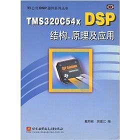 TMS 320 C54x DSP structures. principles and applications: DAI MING ZHEN ZHOU JIAN JIANG BIAN