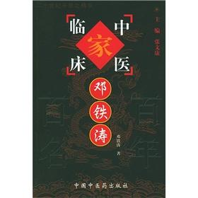 DENG Tie-tao (China hundreds of years of clinical family medicine series): DENG TIE TAO BIAN ZHU