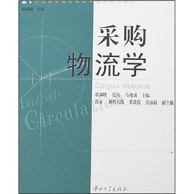 Purchasing Logistics(Chinese Edition): HAO YUAN XIAO