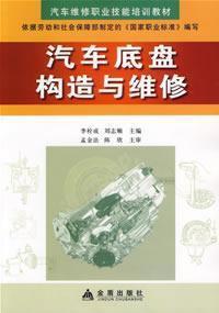 chassis construction and maintenance: LI SHUAN CHENG
