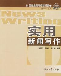 Practical News Writing(Chinese Edition): ZHANG JIN SHENG.