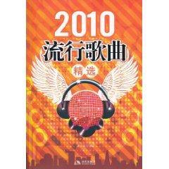 2010 pop Selected(Chinese Edition): XIAN DAI CHU BAN SHE ZHU BIAN