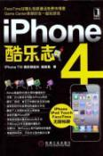 iphone 4 Cool Music Notes(Chinese Edition): BEN SHE BIAN