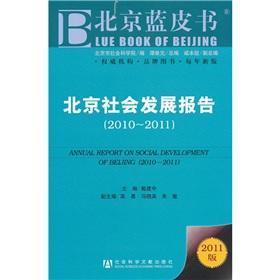 Beijing Social Development Report. 2010 ~ 2011 (with reading cards): DAI JIAN ZHONG ZHU BIAN