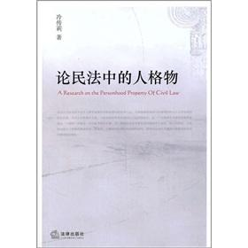 personality in the matter of civil law(Chinese: LENG CHUAN LI