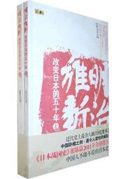 Meiji Restoration: Japan s five years of change. All 2(Chinese Edition): CHEN JIE ZHU