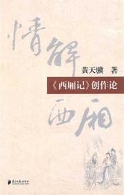 Love Solution West Wing: The West Chamber Creation(Chinese Edition): HUANG TIAN JI ZHU