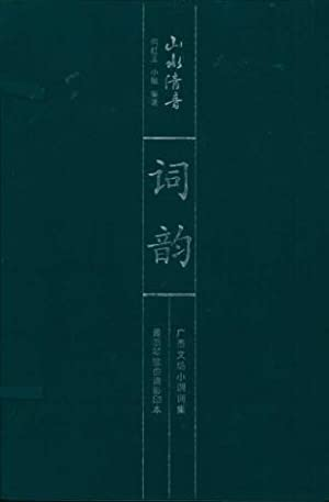 Landscape voiceless words rhyme: Guangxi art field minor word set(Chinese Edition): HE HONG YU XIAO...
