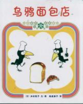 Crow bakery(Chinese Edition): RI)JIA GU LI ZI ZHU
