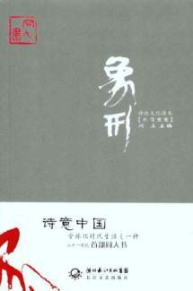 pictogram: Poetic Culture Reader. 2011(Chinese Edition): CHUAN SHANG DENG ZHU