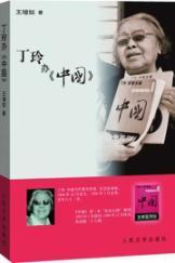 Ling to do the China(Chinese Edition): WANG ZENG RU ZHU BIAN