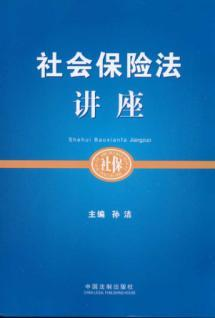 Social Security Law Seminar(Chinese Edition): SUN JIE ZHU