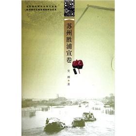 Suzhou Katsuura Xuanjuan(Chinese Edition): SHI LIN ZHU