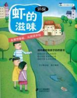 shrimp taste(Chinese Edition): CHEN QI GAN ZHU