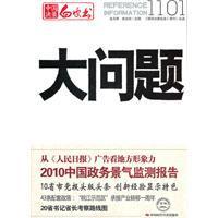 big problem 1101(Chinese Edition): LIAN YU MING WU JIAN ZHONG ZHU BIAN