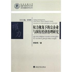 View of the Power Management of public enterprises and state-owned economy Research(Chinese Edition...